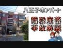 【ゆっくり解説】八王子市アパート 階段崩落事故解説 【建築解説】