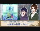 【クトゥルフ神話】人魚姫の物語 Part1【TRPGリプレイ】