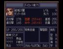 【検証】SFC版第3次・第4次スパロボの超戦士誕生回をプレイしてみた