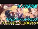 【プリコネR】イベントストーリーを見ていく!part2【イノリSOS!!タイムトラベル・ドラゴンズ】
