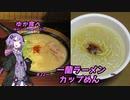 ゆか食べ#22~一蘭ラーメン・カップ麺~