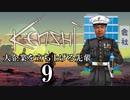 【KENSHI】大企業を立ち上げる先輩 その9「硝煙の宴」