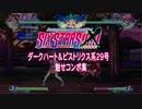 アルカナハート3LMSSS!!!!!XTEND ダークハート&ピストリクス魅せコンボ集