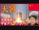 中国が独自の宇宙ステーション天宮打ち上げ!