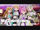 【ミリシタMV】【MAD】My Evolution