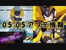 【ロックマンX DiVE】 フォルテ参戦! アップデート情報 2021.05.05 【VOICEROID実況】