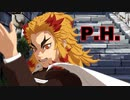 【鬼滅のMMD】『p.h.』 by煉獄杏寿郎