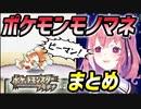 【ポケモンプラチナ】笹木咲のポケモンモノマネまとめ【にじさんじ】