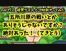 【4人実況】Part72 腹黒ゲス友達で桃鉄やってみた【お遊び】
