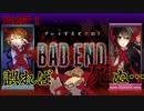 選択肢をミスるとガチで死ぬゲームをプレイしました…。【BAD END #1】【ホラーノベルゲーム】
