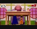 【ゆっくり実況】最強への道【ドラゴンボールZカカロット】#5