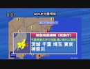 【地震シュミレーション】千葉県東方沖地震(ニコニコ版)