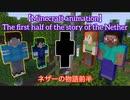 【マインクラフトアニメーション】ネザーの物語(前半)