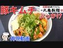 豚キムチぶっかけ♪ ~丸亀製麺の期間限定メニュー~