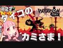 【ボイスロイド実況】琴葉茜はタイコのカミさま!#27【パタポン:PATAPON PS4版】【END】