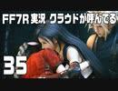 【FF7R実況】クラウドが呼んでるからもう1回行ってくる【35】