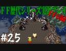 ファイナルファンタジー歴代シリーズを実況プレイ‐FF6編‐【25】