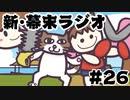 [会員専用]新・幕末ラジオ 第26回(じゃがごま実装&中岡漫画&空気読み)