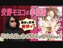 #306 第191回 安野モヨコの幸福論〜「後ハッピーマニア」に見る日本の女性が「幸せ」に苦しむ理由