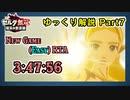 【RTA / WR】ゼルダ無双 厄災の黙示録 Any%(New Game - Easy) - 3:47:56 Part7/8