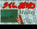 【MIDI】タイムボカンメドレー