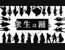 【人力刀剣乱舞】衆l生lはl踊lる【太刀】