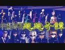 【鬼滅の刃MMD】呪術廻戦OP『廻廻奇譚』