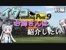 イタコお姉さんは『Winning Post 9 2021』を紹介したい 前編