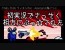 【Among Us 鬼ごっこ】初投稿!春の絶叫祭り!女子8人で鬼ごっこ!【宇宙人狼】