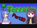 【VOICEROID実況】ウナきりテラリア パート20 【Terraria】