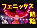 【ポケモン剣盾】ご注文はフェニックスなポケモンですか?【ホウオウ】