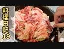 『豚バラキャベツ』を作ってみた。【水銀ズキッチン】