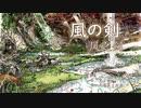 風の剣 / 初音ミク(オリジナル)