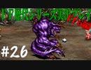ファイナルファンタジー歴代シリーズを実況プレイ‐FF6編‐【26】