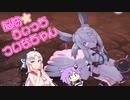 【Little Witch Nobeta】脳筋うぃっちついなちゃん part8【VOICEROID実況】