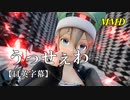 【MMD】うっせぇわ/スピカ・スカイユ【日英字幕】