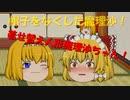 【ゆっくり茶番】帽子をなくした魔理沙!着せ替え人形魔理沙ちゃん!