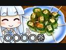 【N1グランプリ】葵のローリングキューカンバー? ‐ 琴葉御膳 #23
