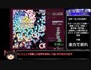 【RTA】ゆっくり実況 東方妖々夢 Phantasm 第2部(10分28秒)霊夢B