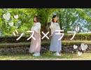 【まりんご】シス×ラブ【踊ってみた】