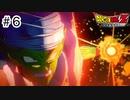 【ゆっくり実況】最強への道【ドラゴンボールZカカロット】#6