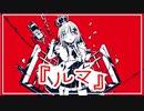 【歌ってみた】ルマ/かいりきベア【莉犬】(Covered by 聖菜)
