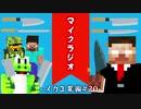 最強の匠【メカ工業編】でカオスマイクラジオ!#20