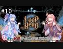 【VOICEROID実況】Re:ゼロから始まる忘却生活#10 終【LoopHero】