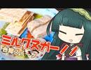 ずんイタの甘味道 #台湾スイーツ ミルクヌガー!!【ボイロキッチン】