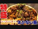 自粛で余った肉使って、特盛2.5キロ焼肉丼!!!