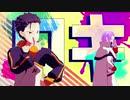 【MMDリゼロ】カッコつけの騎士二人で【ロキ】