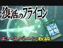 【ポケモン剣盾】復活のフライゴン