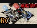 【ラジコン】RCミニ四駆に針と風船付けてバトルする動画