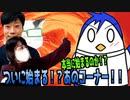 【ついに始まる!?あのコーナー!!】/『Tanakanとあまみーのセラピストたちの学べる雑談ラジオ!〜ゴトゆき先生&リハペン先生編!その5〜』